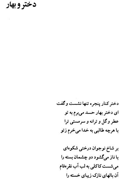 dokhtar_p1.jpg